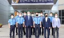 동해지방해양경찰청 간담회 (2021.06.03)