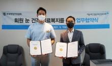 서울·부산 밝은세상안과 MOU 체결